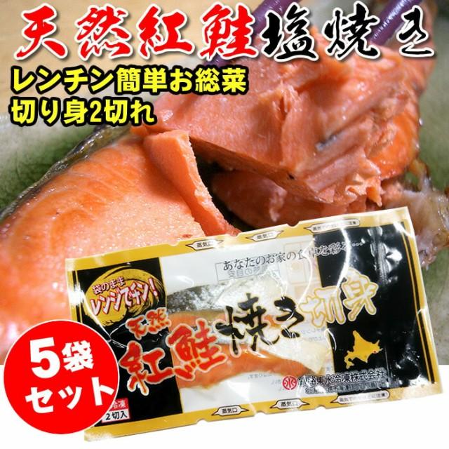 【5袋セット】お手軽レンチン♪お総菜 天然紅鮭の塩焼き 切り身2切入りパック お弁当 一人用 惣菜 そうざい おかず
