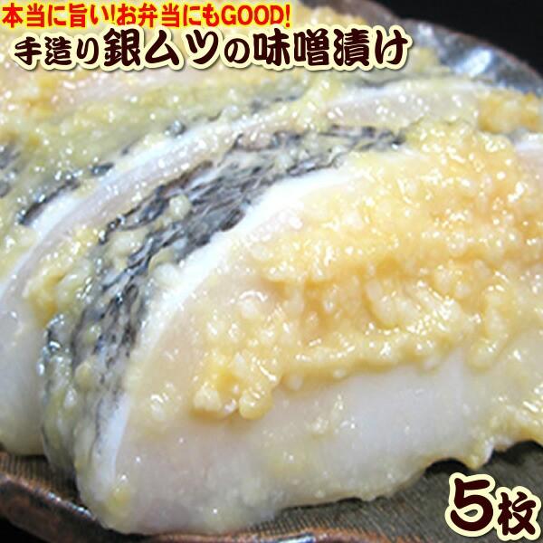 銀ムツ メロ 味噌漬け 5切れセット 西京漬け