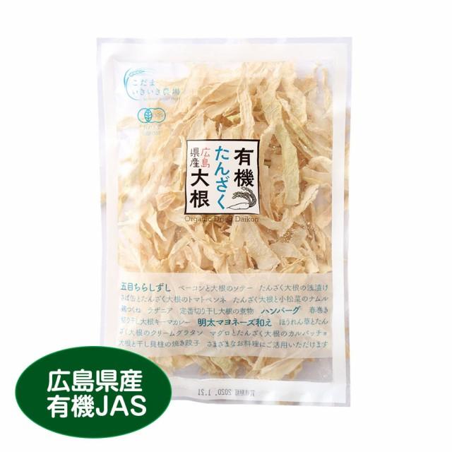 【国産・有機栽培】広島県産有機たんざく大根32g サラダや非常食にも!