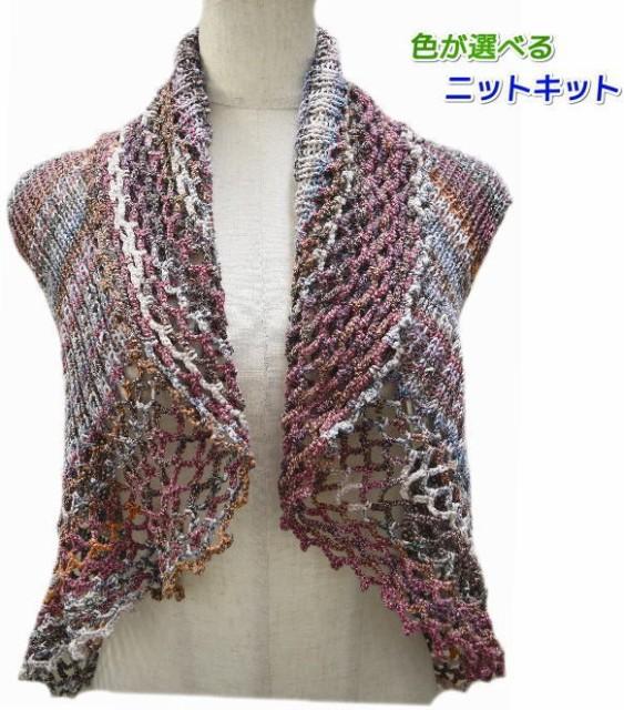 ナイフメーラを2色使って編む変形ボレロ 毛糸セット ナスカ 内藤商事 カーディガン 編みものキット 無料編み図