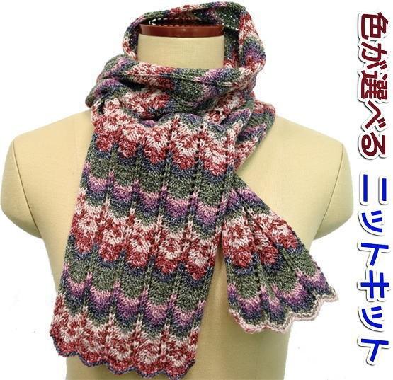 ●編み針セット●ナイフメーラ3玉で完成のミニストール 手編みキット ナスカ 内藤商事 ショール マフラー 編み図