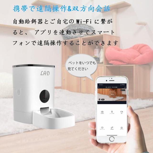 自動給餌器 カメラ付き 200W画像 猫 犬 4L大容量 赤外線カメラ 双方向会話 水洗い 録音可 動画記録 録画機能付 ペット自動餌やり機 日