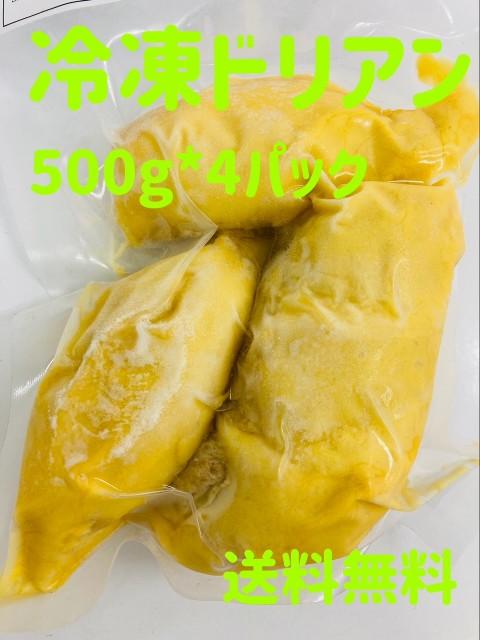「常温商品と同時購入不可」 ドリアン 冷凍 榴蓮 500g*4 ベトナム産 冷凍フルーツ 入荷によりパッケージが変わることがございます。