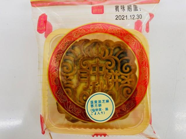 中秋節月餅 蛋黄黒胡麻月餅 塩卵黄・黒ごま入り 125g 1個入 広式月餅 月餅 中華物産 中華食品