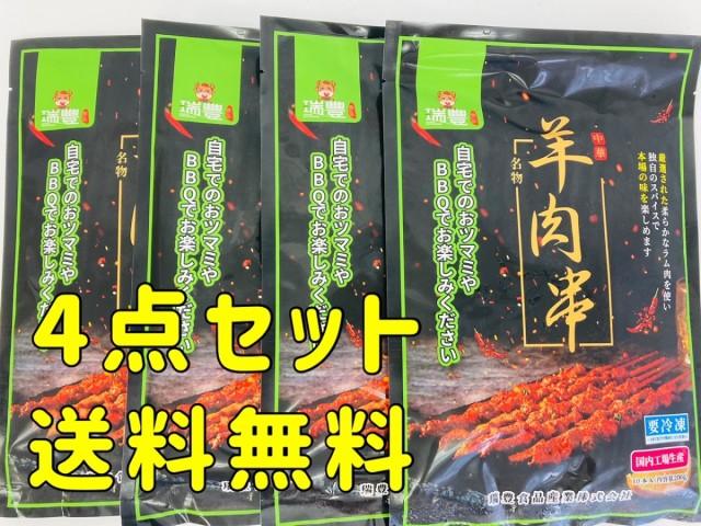 「4点セット 送料無料」 生 羊肉串 ラム肉の串 (10本入り 200g)*4 加熱必要 調味料付き 羊肉 ラム 国内加工 他商品と同梱不可