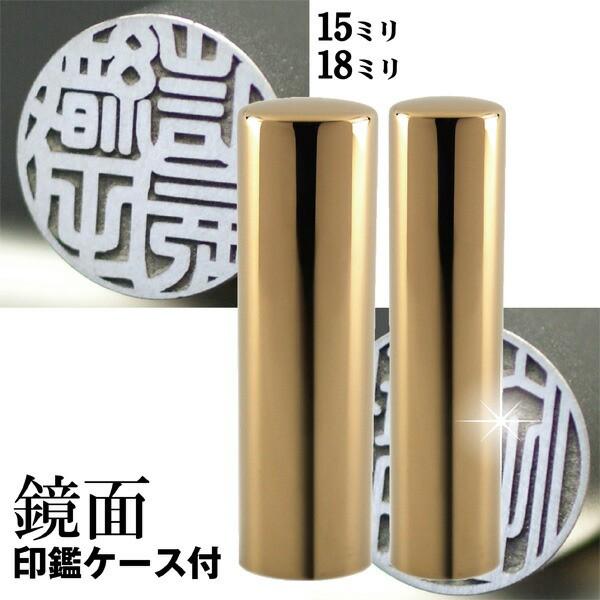 実印 チタン 印鑑 セット 『インペリアルゴールド ミラー チタン 2本セット 18mm+銀行印15mm』(赤ちゃん ハンコ おしゃれ フルネーム は