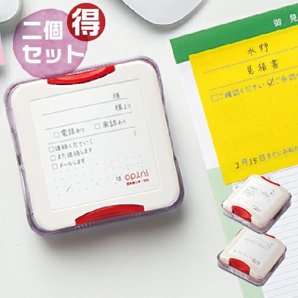 [お得な二個セット] オピニ ふせん用伝言メモスタンプ シャチハタ [送料無料] | メモ オフィス スタンプ印 ビジネス しゃちはた かわいい