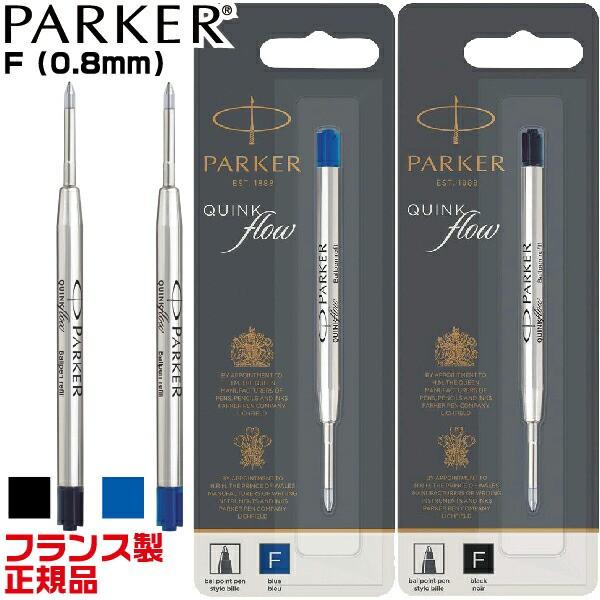 パーカー 替え芯 クインクフロー ボールペン替芯 F ファイン 0.8mm 黒 ブラック 青 ブルー PARKER| レフィル 細字 フランス製 正規品 シ