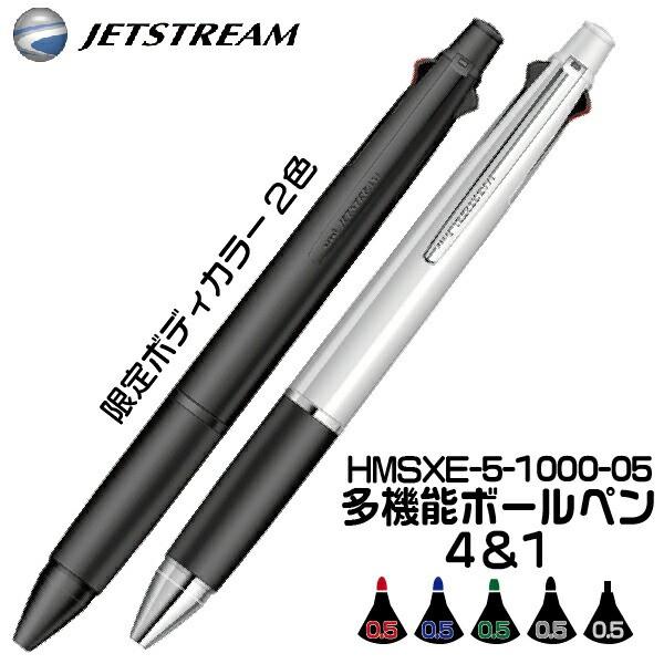 ボールペン ジェットストリーム [限定] 4&1 0.5mm HMSXE-5-1000-05 三菱鉛筆 | [送料無料] プレゼント 卒業 卒団 高級 男性 女性 ギフ