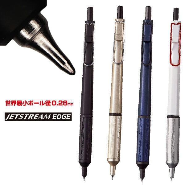 ボールペン ジェットストリーム エッジ EDGE 0.28mm 三菱鉛筆 sxn-1003-28 | [送料無料] 世界最小 プレゼント 卒業 卒団 高級 男性 女性