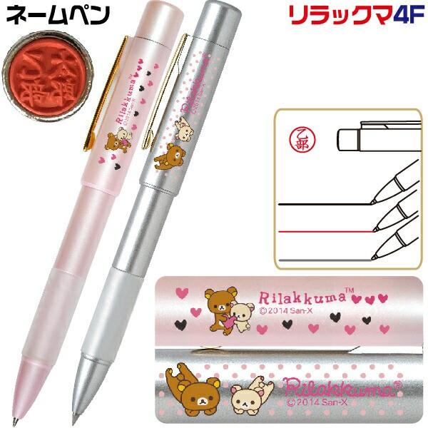 ネームペン リラックマ スタンペン4F タニエバー(ネーム印+赤 黒ボールペン+シャーペンの一本四役)( 印鑑 かわいい ナース キャラクタ