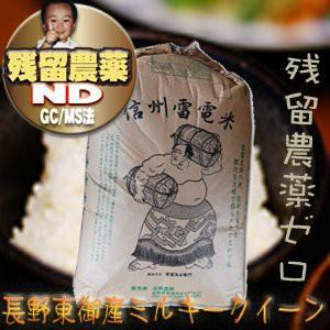 令和2年産 長野県産 ミルキークイーン 玄米 30kg 残留農薬ゼロ 検査1等 低アミロース米【精米無料】