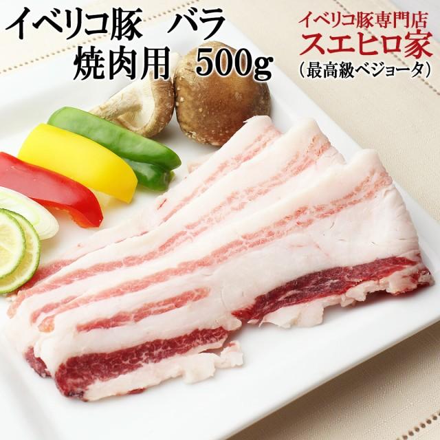 イベリコ豚 バラ カルビ 焼肉 500g ベジョータ ばら肉 豚バラ 豚バラ肉 豚バラ焼肉 カルビ 高級 豚肉 サムギョプサル用 お好み焼き用 焼