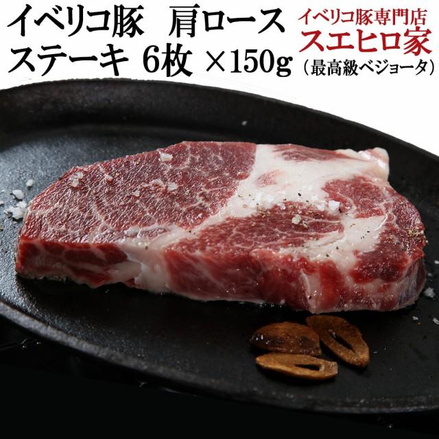 イベリコ豚 肩ロース ステーキ 6枚×150g 最高級ベジョータ ステーキ肉 高級 豚肉 黒豚 ギフト お肉 プレゼント 食品 食べ物 楽天 通販
