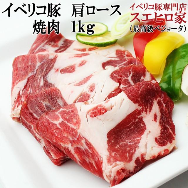 イベリコ豚 肩ロース 焼肉用 1kg 最高級ベジョータ 高級肉 バーベキュー お肉 セット 豚肉 網焼き 焼き肉 ギフト 黒豚 食品 お取り寄せ