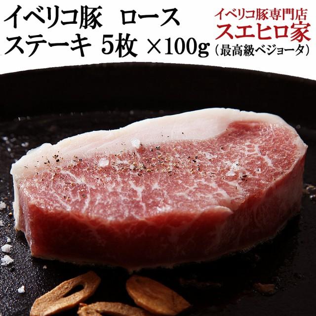 イベリコ豚 ロース ステーキ とんかつ用 5枚×100g ベジョータ 誕生日 お肉 トンテキ 豚肉 黒豚 肉 内祝い お返し お歳暮 お歳暮 食品 ギ