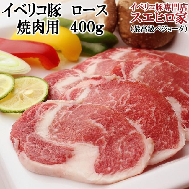 イベリコ豚 ロース 焼肉用 400g 最高級ベジョータ ギフト 赤身肉 通販 豚肉 高級 バーベキュー アウトドア ヘルシー 豚ロース肉 お取り