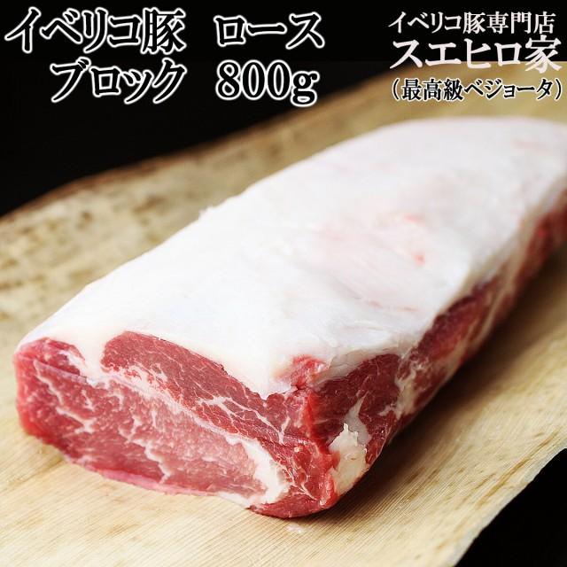 イベリコ豚ベジョータロースブロック 約800g(ローストポーク 焼豚 煮豚 塩豚 ステーキ・とんかつ・焼肉用)肉 ブロック お歳暮 お肉 ギ