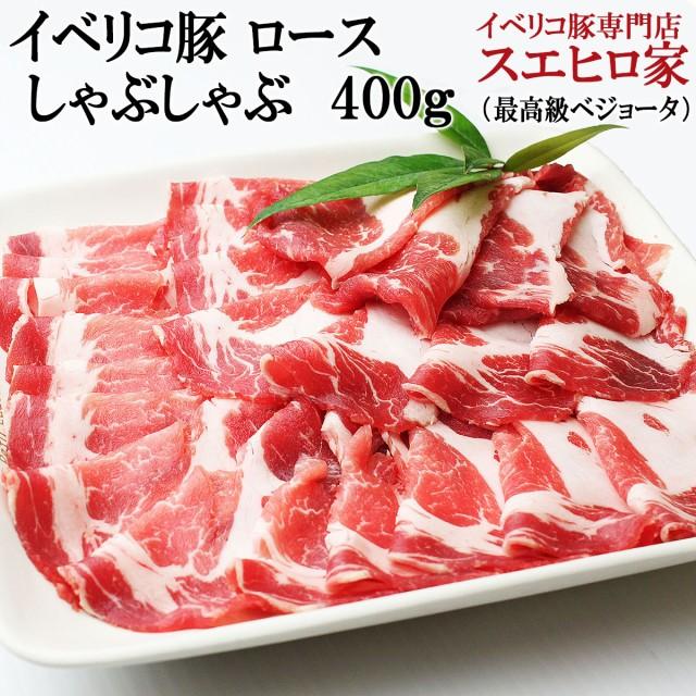 イベリコ豚 ロース しゃぶしゃぶ 400g [最高級ベジョータ] 豚しゃぶ 豚肉 黒豚 赤身肉 しゃぶしゃぶ肉 お肉 ギフト 高級肉 お取り寄せグ