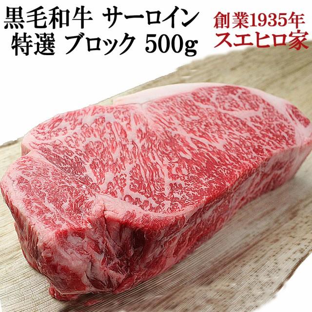 黒毛和牛 霜降り サーロイン ブロック 500g 送料無料 お肉 ギフト 最高級 牛肉 A4 A5 お取り寄せグルメ 老舗 内祝い ローストビーフ用