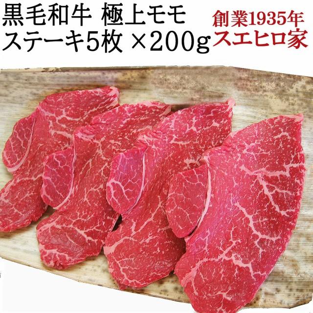 黒毛和牛 赤身 モモ ステーキ肉 5枚×200g 送料無料 ( 赤身肉 ステーキ 最高級 牛肉 焼き方レシピ付き ビーフステーキ ギフト おいしい