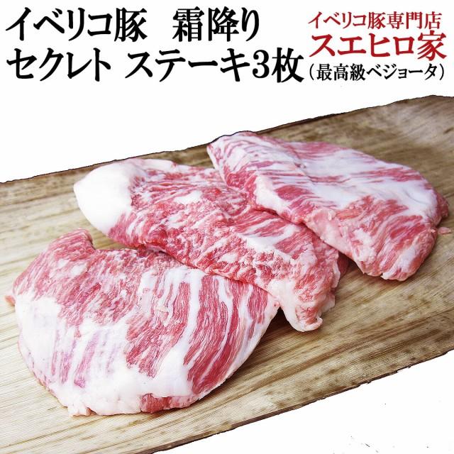 イベリコ豚 霜降り セクレト ステーキ肉 3枚×150g 最高級ベジョータ 肉 ギフト 父 お肉 お取り寄せグルメ お歳暮 食べ物 お肉 イベリコ