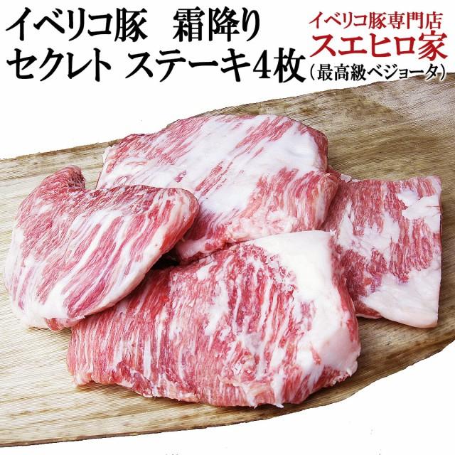 イベリコ豚 霜降り セクレト ステーキ肉 4枚×150g 最高級ベジョータ お歳暮 お取り寄せ ギフト お肉 豚肉 黒豚 内祝い 老舗 お返し イ