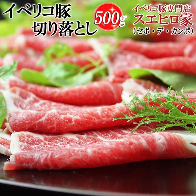 イベリコ豚 切り落とし 500g (セボ) 豚肉 高級 お肉 訳あり グルメ しゃぶしゃぶ肉 食品 ギフト お歳暮
