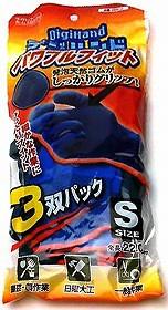 手袋 パワフルフィット 3双セット Sサイズ ( 作業用手袋 軍手 )