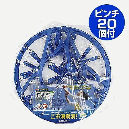 洗濯ハンガー 丸ハンガー 20ピンチ ( 物干しハンガー 洗濯用品 バスタオルハンガー )