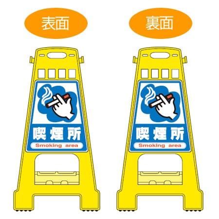 バリケードスタンド 「喫煙所」 両面表示 サインスタンド 高さ60cm ( 送料無料 立て看板 標識 案内板 フロアサイン )