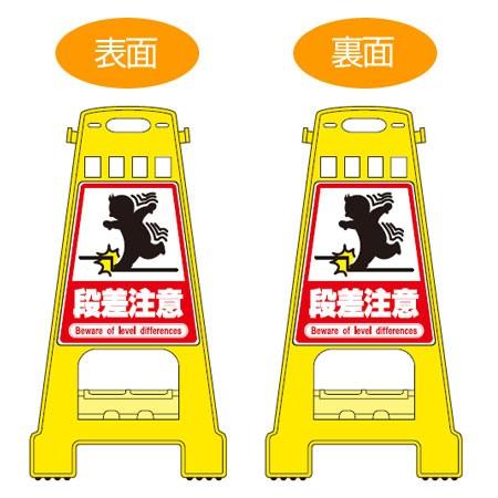 バリケードスタンド 「段差注意」 両面表示 サインスタンド 高さ60cm ( 送料無料 立て看板 標識 案内板 フロアサイン )