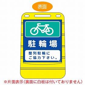 バリアポップサイン 「駐輪場」 片面表示 サインスタンド ポリタンク式 ( 送料無料 標識 案内板 立て看板 )