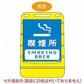 バリアポップサイン 「喫煙所 SMOKING AREA」 片面表示 サインスタンド ポリタンク式 ( 送料無料 標識 案内板 立て看板 )