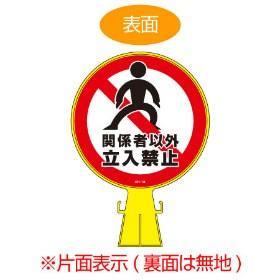 コーンヘッド標識 「関係者以外立入禁止」 片面表示 直径30cm ( 送料無料 看板 サインスタンド 三角コーン )