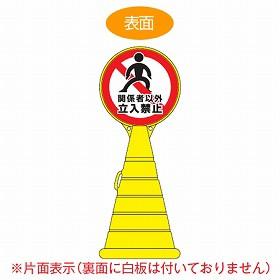 コーン型サインスタンド 「関係者以外立入禁止」 片面表示 ポリタンク台 ロードポップサイン  ( 送料無料 標識 案内 立て看板 )