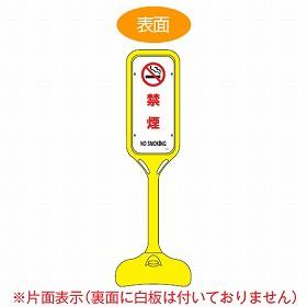 サインスタンド 「禁煙」 片面表示 ポリエチレン製 ポップスタンド PS-5S ( 送料無料 案内板 標識 立て看板 )