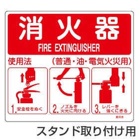 消火器使用法 標識パネル スタンド取り付け用 21.5x25cm ( 看板 安全標識 防災用品 )