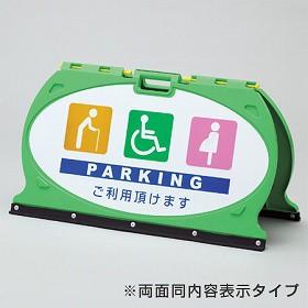 サインスタンド 「PARKING」 スライドロック式 両面表示 マルチフロアサイン ( 送料無料 標識 看板 駐車場 )
