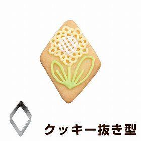 クッキー型 抜き型 ダイヤ ステンレス製 タイガークラウン ( クッキー抜型 クッキーカッター 製菓グッズ 抜型 クッキー抜き型 製菓