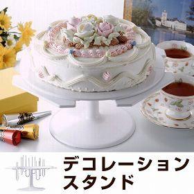 デコレーションスタンド ケーキ用 回転台 ピン付き  タイガークラウン ( ケーキ デコレーション 飾り付け台 製菓道具 お菓子作り )