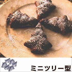 マドレーヌ型 ケーキ型 アルスターミニツリー型 カール スチール タイガークラウン ( 製菓グッズ 抜き型 ツリー 手作り 製菓道具