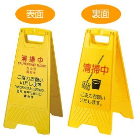 サインスタンド 清掃中 4ヶ国語 62cm 立て看板 ( フロアサイン サインボード 表示板 安全看板 パネル )