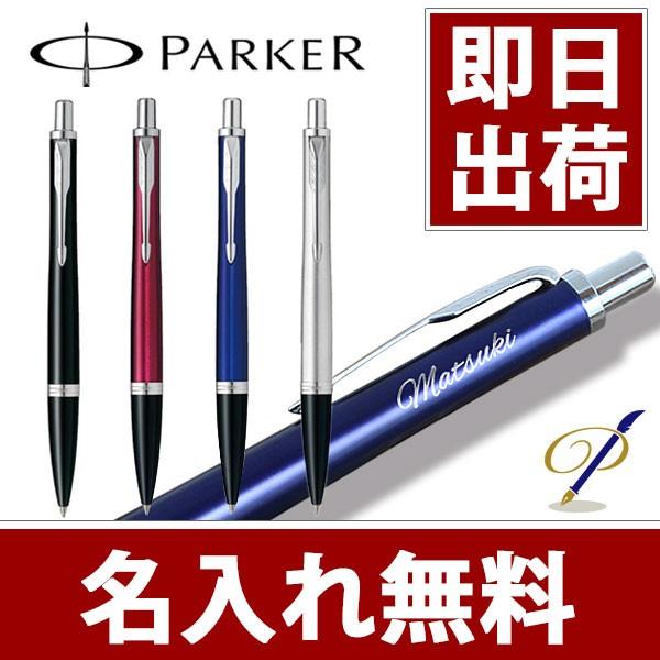 【即納可能】ボールペン 名入れ パーカー アーバン ボールペン ブラック/マジェンダ/ブルー/メタリック メール便可