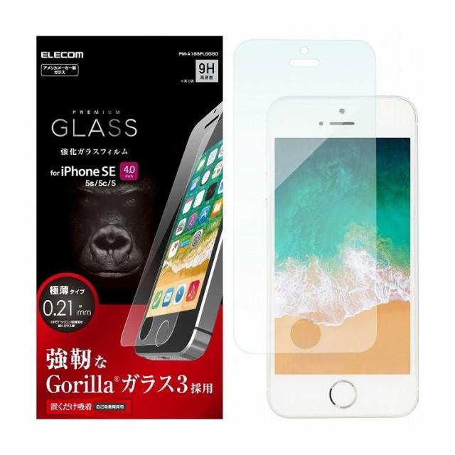 5c7c573c55 エレコム iPhone SE用ガラスフィルム/ゴリラ PM-A18SFLGGGO(代引不可)