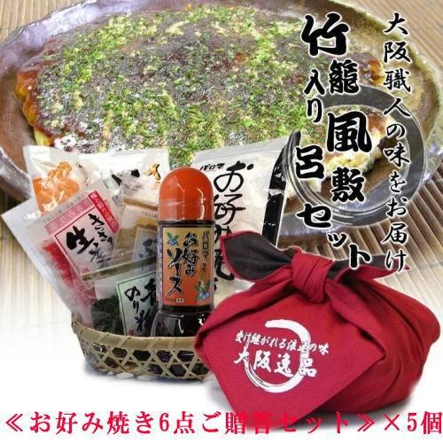 ≪5個セット≫本場の大阪名物お好み焼き6点ご贈答セット!これがホンマに美味しい浪速の関西お好み焼き!|大阪土産|粉もん|パロマソー