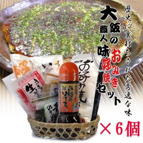 ≪6個セット≫本場の大阪名物お好み焼き6点ご自宅セット!これがホンマに美味しい浪速の関西お好み焼き!|大阪土産|粉もん|パロマソー