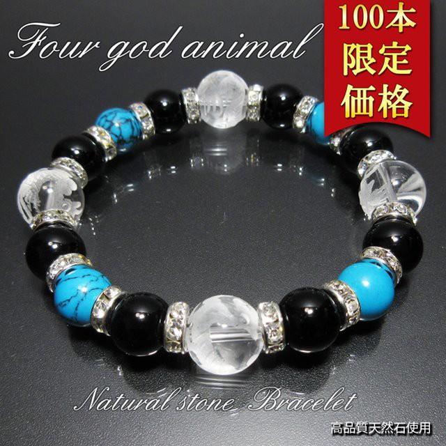 ブレスレット メンズ パワーストーン 最高品質 天然石 数珠 スペシャルセット おまけ付 さざれ水晶 50g付 男性用 ターコイズ 四神獣 水