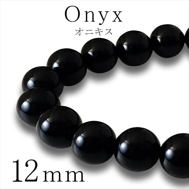 オニキス ブレスレット 新登場 限定50本価格 12mm パワーストーン ブレスレット メンズ 天然石 数珠 アクセサリー メンズブレスレット パ