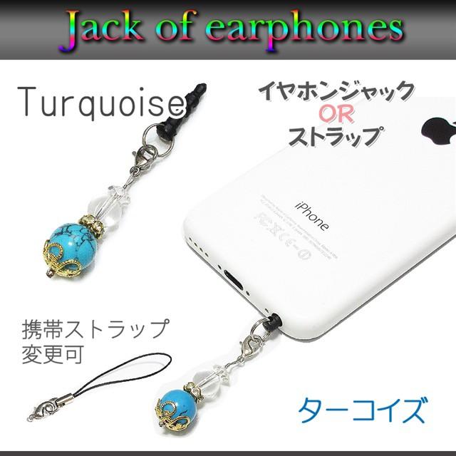 イヤホンジャック 携帯ストラップ 選べる接続タイプ 最高品質 天然石 水晶 ターコイズ 数珠 スマホピアス 送料無料 送料込み アクセサリ
